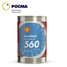Aeroshell Turbine Oil 560,  1 коробка (24*0,946 л)